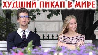 Худший Пикап в Мире / Красавица не Выдержала Такого... Пранк   Boris Pranks