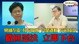 黃毓民 毓民踢爆 190618 ep389 冥頑不靈 死不改悔 只是道歉 不可接受 撤回惡法 立即下台