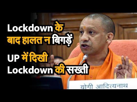 लॉकडाउन खुले तो UP में न बिगड़ें हालात। Uttar Pradesh में दिखी Lockdown की सख्ती। Yogi की Monitoring
