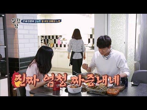 살림하는 남자들 2 - 37세 미혼부 김승현, 딸 바보 아빠의 노력.20170607
