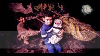 "Ya Blade - Feat Mc Lobo & Mc Killer - يا بلادي - قيس حمادة """