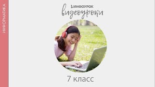 Всемирная паутина. Поисковые системы | Информатика 7 класс #5 | Инфоурок