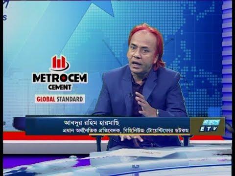 Ekushey Business || আবদুর রহিম হারমাছি || 25 March 2020 || ETV Business