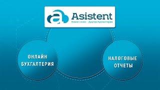 Asistent - онлайн-сервис для ведения бухгалтерии и автоматической сдачи отчетов