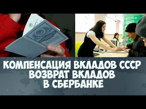 7775 лет именно столько будут выплачивать вклады СССР