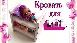 Двухъярусная кровать своими руками для кукол лол