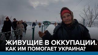 Живущие в оккупации. Как им помогает Украина?   Радио Донбасс.Реалии