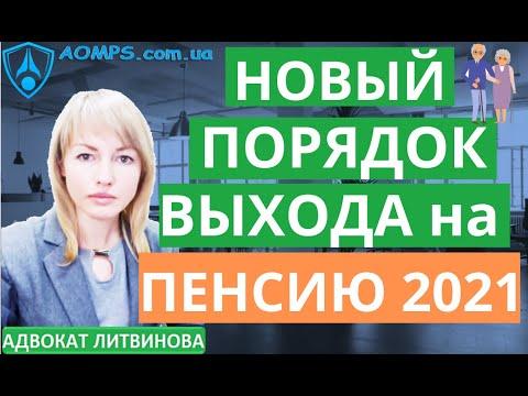 🔥ПЕНСИЯ в Украине в 2021году. 👉Кто имеет право выйти на пенсию.⭐ Как ПЕРЕСЧИТАТЬ пенсию.
