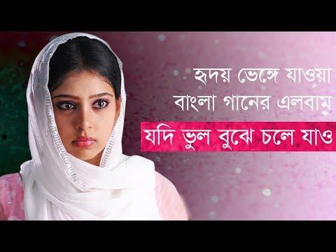 Download হৃদয় ভেঙ্গে যাওয়া গানের এলবাম || Bangla Sad Songs For Broken Hearts || Indo-Bangla Music HD Video