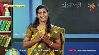 Standard 9 | Sanskrit | Class – 01