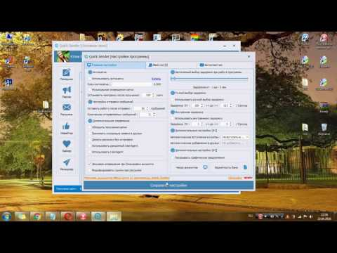 Работа с программой Quick Sender   Функция отправки сообщений вконтакте