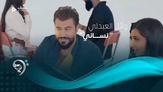 تحميل اغاني وائل العبدلي-نساني (حصريا) - 2020 - Waael al Abdaly-Nsaney MP3