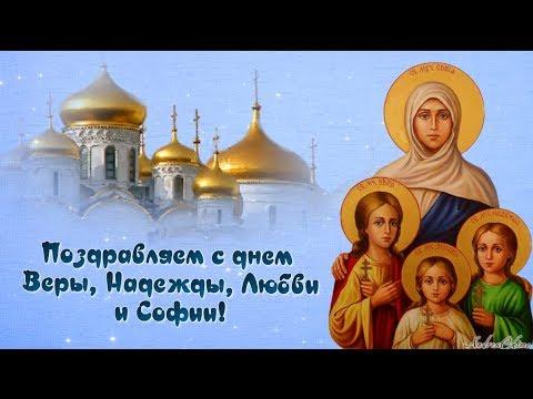 Поздравляю с днем  Веры, Надежды, Любви и Софии!