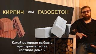 """Все """"ПЛЮСЫ"""" и """"МИНУСЫ"""" домов из керамического блока и газобетона"""