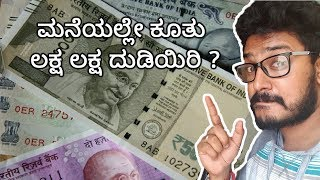 Earn money Just by sharing the app ? | Kannada video