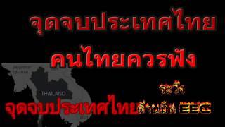 ระวัง!! จุดจบประเทศไทย!! อย่าคิดว่าเรื่องร้อนร้ายสุด ๆ จะเกิดไม่ได้!!!