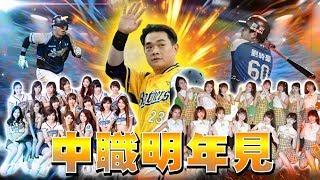 老鵝特搜#209 帶職參選/段宜康/林國成/中職總冠軍