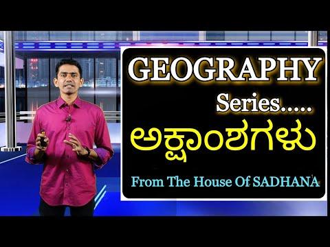 ಅಕ್ಷಾಂಶಗಳು: Latitudes by Manjunatha B from SADHANA ACADEMY SHIKARIPUR