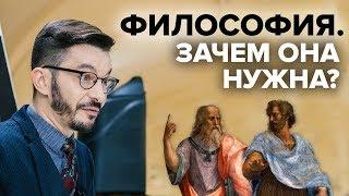 """Что такое философия? Презентация книги """"Самоучитель по философии"""""""