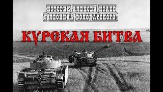 Историк Алексей Исаев у Леонида Володарского: Курская битва