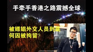 政论:手牵手香港之路震撼全球、被嫖娼英外交人员到底何因被拘留?(8/23)