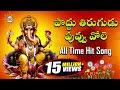 Poddu Thirugudu Puvvu Vole All Time Hit Song | Lord Ganesh Special | Disco Recording Company video download