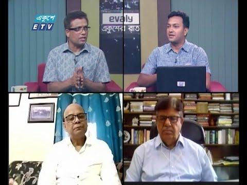 Ekusher Raat || একুশের রাত || 10 May 2021 || ETV Talk Show