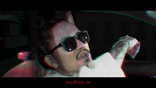 ไอ้ห่าเอ๊ย - SUNNY DAY Feat. LIL ICE , BONGPTON