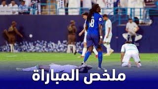 ملخص مباراة الهلال والأهلي - إياب ثمن نهائي دوري أبطال آسيا