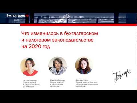 Изменения в бухгалтерском и налоговом законодательстве на 2020 год