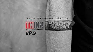 THINK EP.3 - เพราะผมชอบการเดินทาง / ArmBand Tattoo