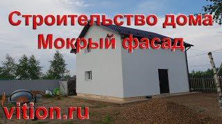 Строительство дома 6х6.  Мокрый фасад  процесс и стоимость