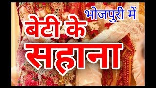 बेटी के सहाना ! beti ke sahana ! vivah geet ! folk song ! bhojpuri vivah geet ! bhojpuri sangeet-lok - Download this Video in MP3, M4A, WEBM, MP4, 3GP