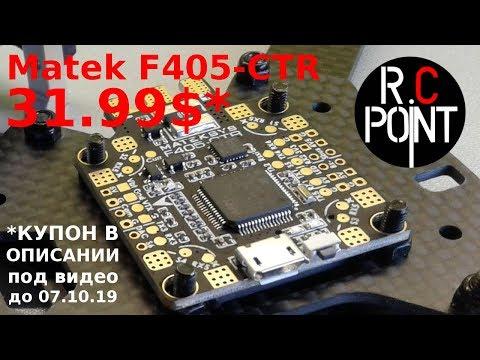 Matek F405-CTR - универсальный полетный контроллер!