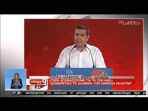 Αλ. Τσίπρας: «Τώρα αποφασίζουμε για τη ζωή μας» | 18/06/2019 | ΕΡΤ