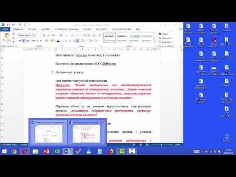 09 Пример составления технического задания