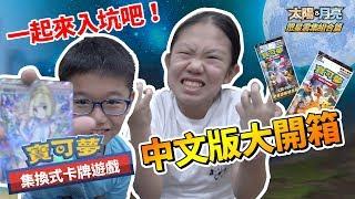 【MK TV】寶可夢繁體中文版卡牌遊戲大開箱~~!!國際版完成不到美夢!在中文版完成了!