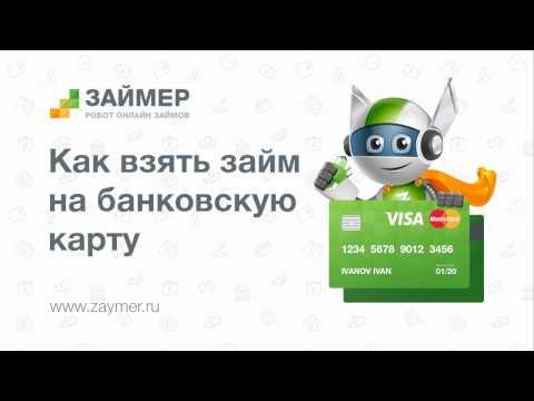 Как взять займ онлайн у Робота Займера: видеоинструкция