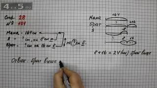 Страница 28 Задание 101 – Математика 4 класс Моро – Учебник Часть 2