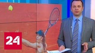 Мария Шарапова: я расстроена снятием Серены Уильямс с Roland Garros - Россия 24