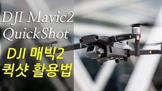 DJI 매빅2 프로 퀵샷 기능 설명 및 활용 - DJI Mavic2 QuickShok