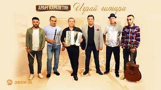 Арам Карапетян - Играй гитара! | Премьера клипа 2019