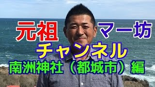 【元祖マー坊チャンネルNo12】 南洲神社(都城市)編