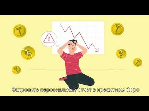 Что делать, если на вас оформили чужой кредит?