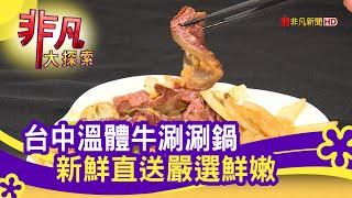 演藝牛鍋全牛料理專賣店