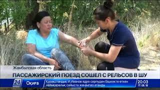 До 14 возросло число пострадавших при сходе поезда в Жамбылской области