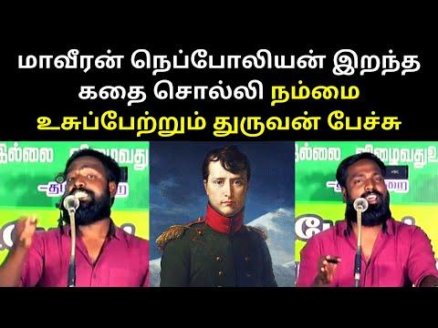 Naam Tamilar Duruvan Speech on Napoleons Bonaparte and DMK | TAMIL ASURAN