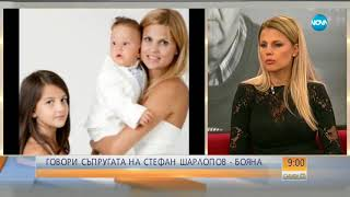 Говори съпругата на Стефан Шарлопов - Бояна - Събуди се (25.03.2018)