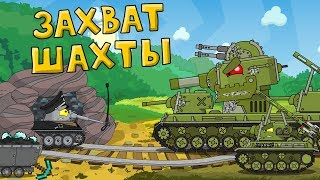 Захват шахты - Мультики про танки