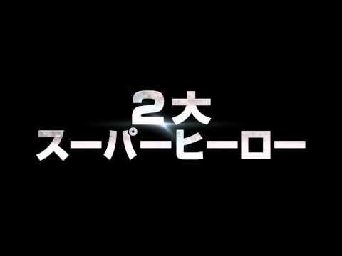 《蝙蝠俠對超人:正義曙光》第二波日本版電視廣告